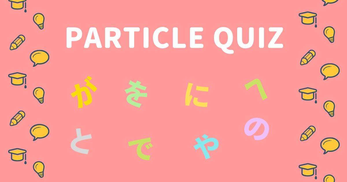 【お知らせ】日本語助詞クイズ「Nihongo Particle Quiz」をリリースしました