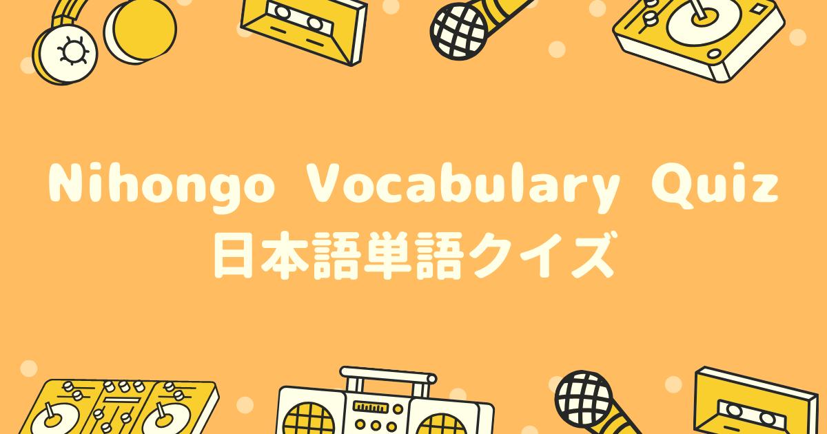 【お知らせ】日本語単語クイズ「Nihongo Vocabulary Quiz」をリリースしました
