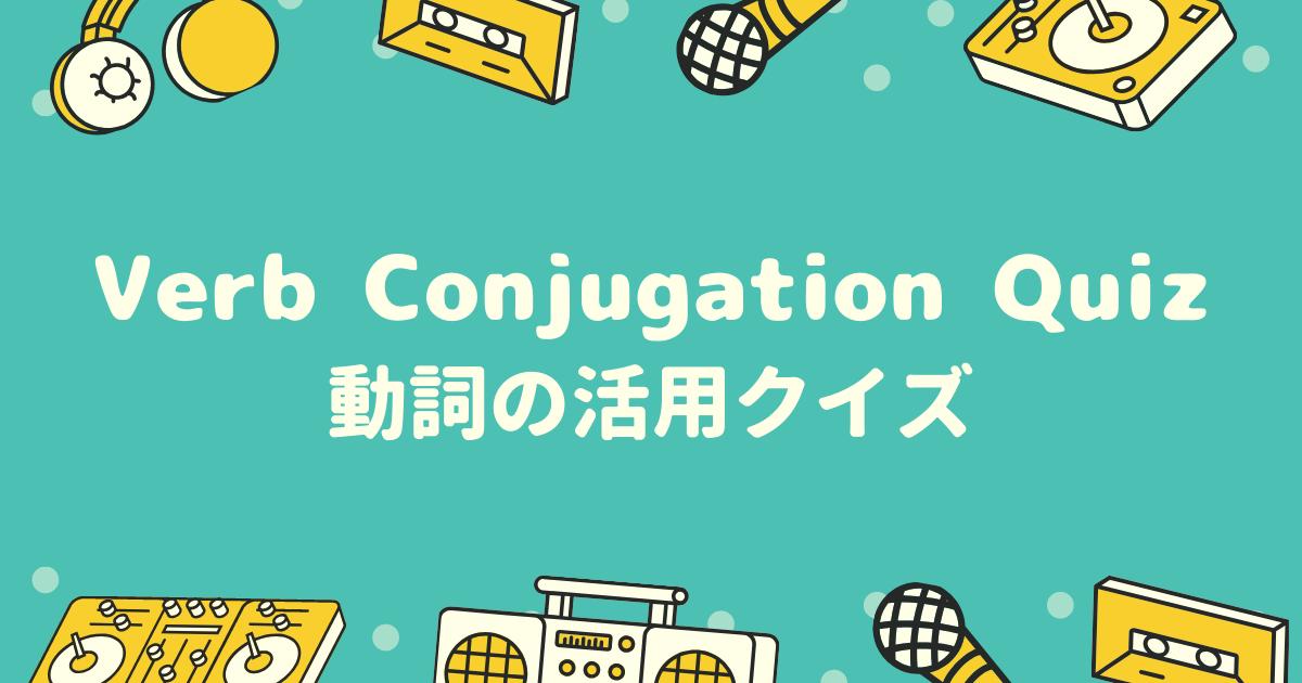 【お知らせ】動詞の活用クイズ「Verb Conjugation Quiz」をリリースしました