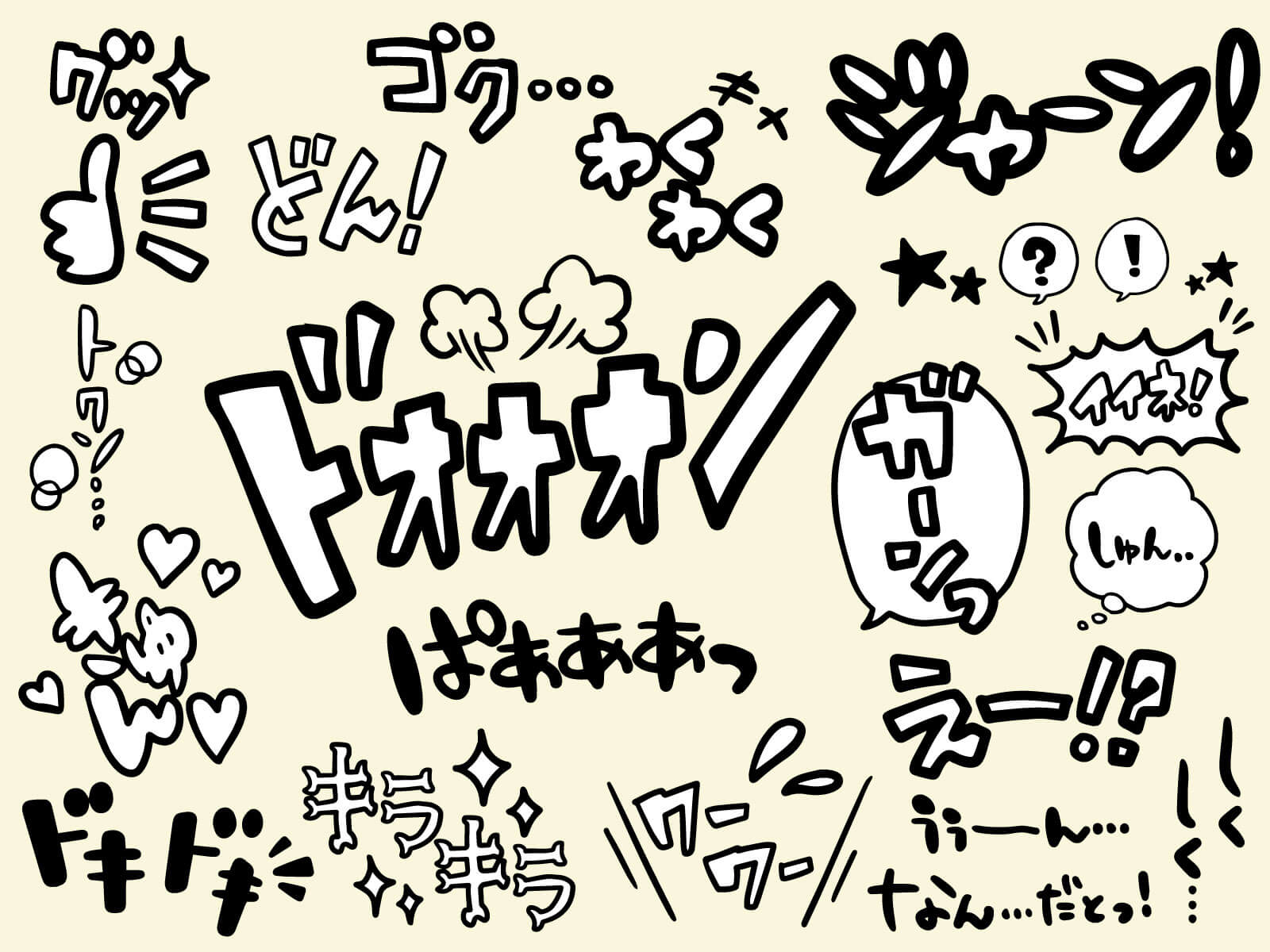 【お知らせ】オノマトペ クイズ「Nihongo Onomatopoeia Quiz」をリリースしました