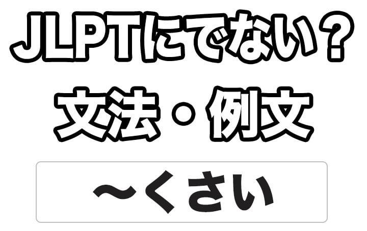 【JLPTに出ない?】文法・例文:~くさい