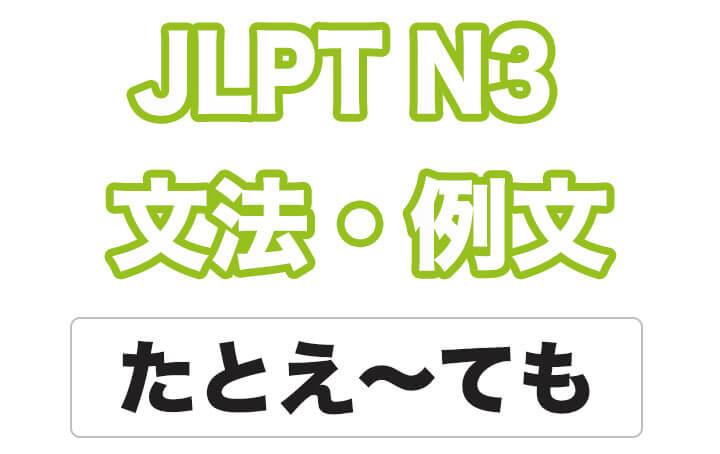 【JLPT N3】文法・例文:たとえ〜ても
