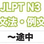 【JLPT N3】文法・例文:〜途中に / 〜途中で