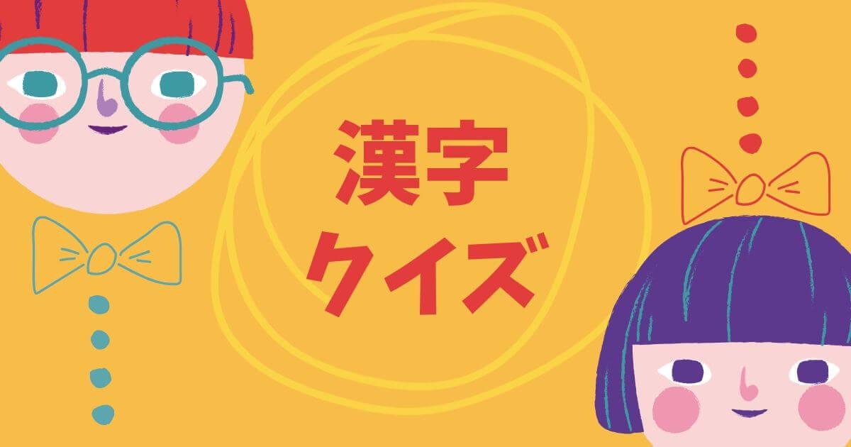 【お知らせ】漢字4択クイズ「Kanji Quiz」をリリースしました