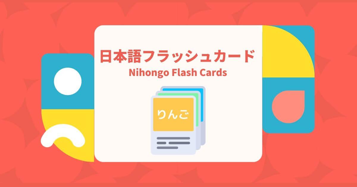 【お知らせ】日本語フラッシュカードアプリ 「Nihongo Flash Cards」をリリースしました