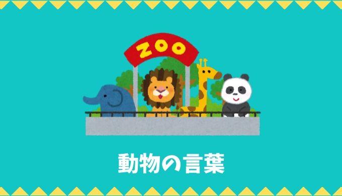 【日本語語彙】動物の言葉リスト
