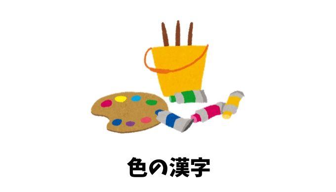 色の漢字リスト