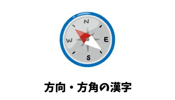 方向・方角の漢字リスト