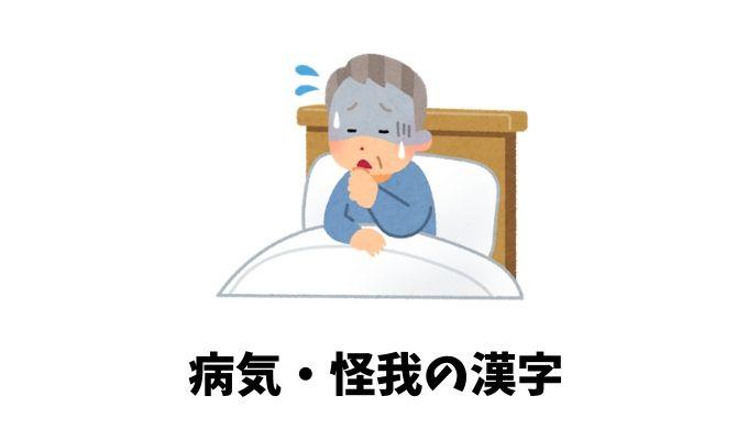 病気・怪我の漢字リスト