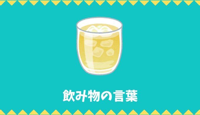 【日本語語彙】飲み物の言葉リスト