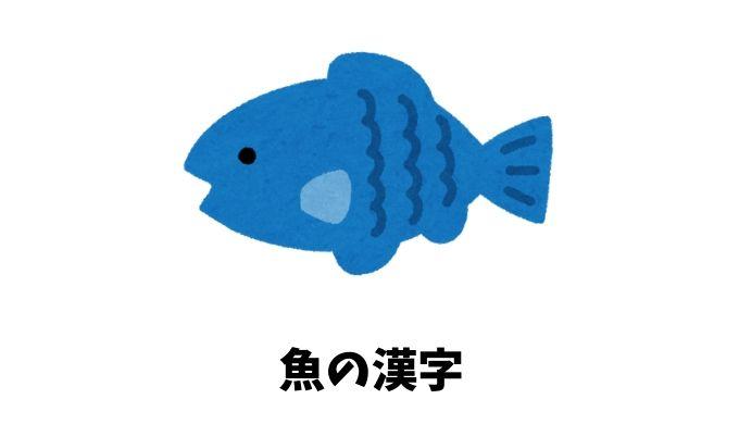 魚の漢字リスト