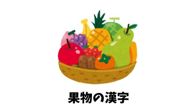 果物の漢字リスト