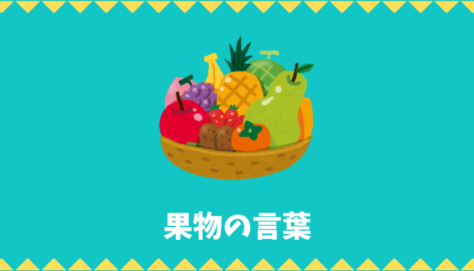 【日本語語彙】果物の言葉リスト