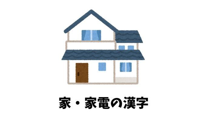 「家・家電」の漢字リスト