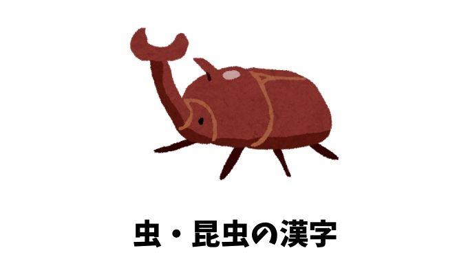 虫・昆虫の漢字リスト