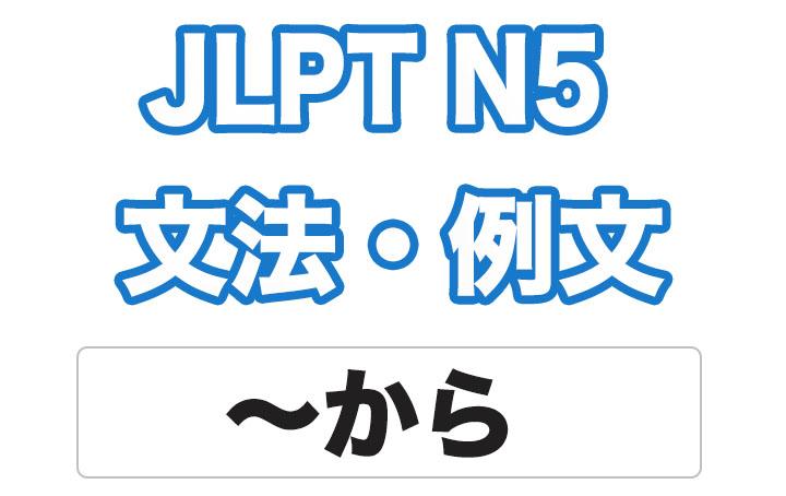 【JLPT N5】文法・例文:〜から