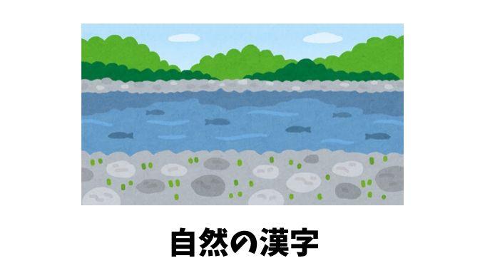 「自然」の漢字リスト