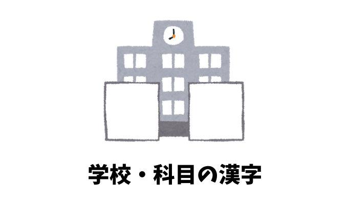 「学校・科目」の漢字リスト