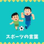 【日本語語彙】スポーツの言葉リスト