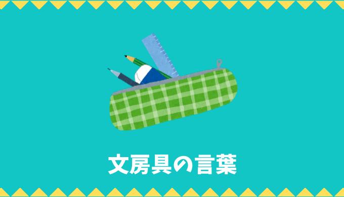 【日本語語彙】文房具の言葉リスト