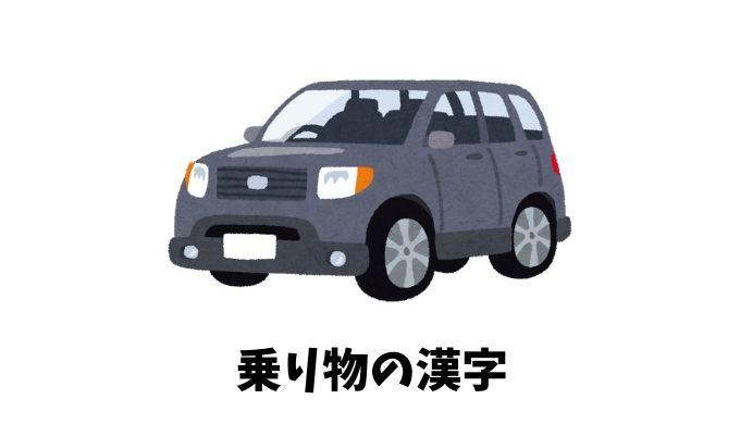 乗り物の漢字リスト