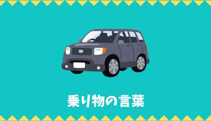 【日本語語彙】乗り物の言葉リスト