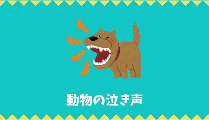 【オノマトペ】動物・鳥の泣き声