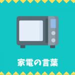 【日本語語彙】家電の言葉リスト