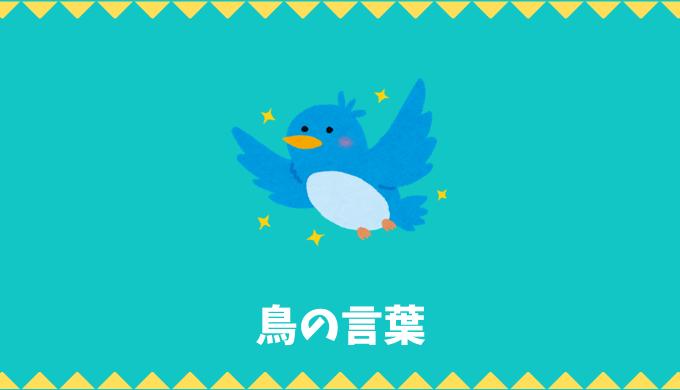 【日本語語彙】鳥の言葉リスト
