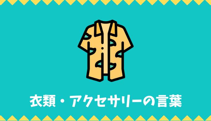 【日本語語彙】衣類・アクセサリーの言葉リスト