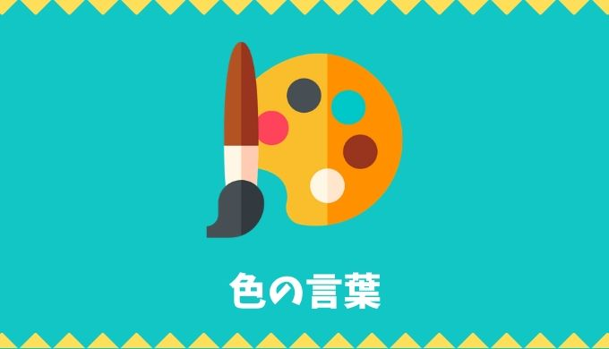 【日本語語彙】色の言葉リスト