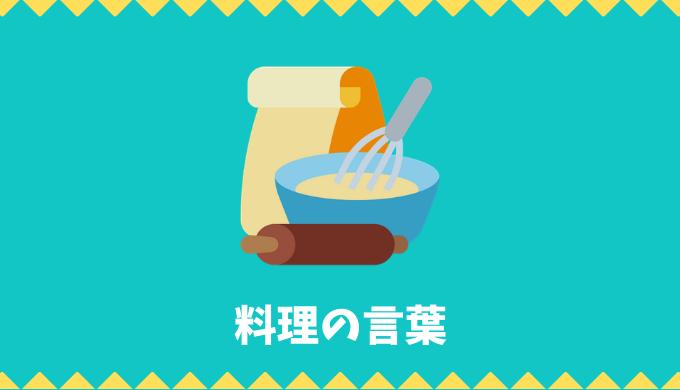 【日本語語彙】料理の言葉リスト