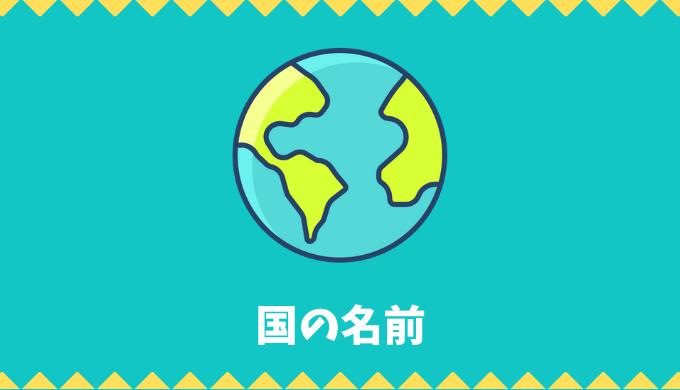 【日本語語彙】国の名前リスト