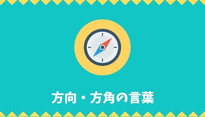 【日本語語彙】方向・方角の言葉リスト