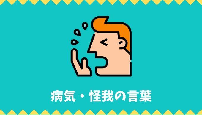 【日本語語彙】病気・怪我の言葉リスト