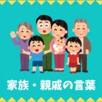 家族・親戚の言葉リスト