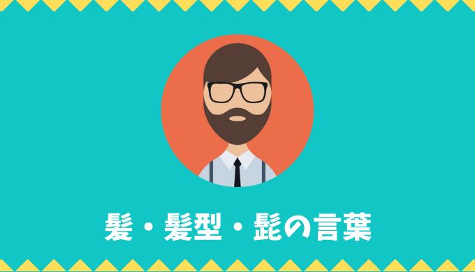 【日本語語彙】髪・髪型・髭の言葉リスト
