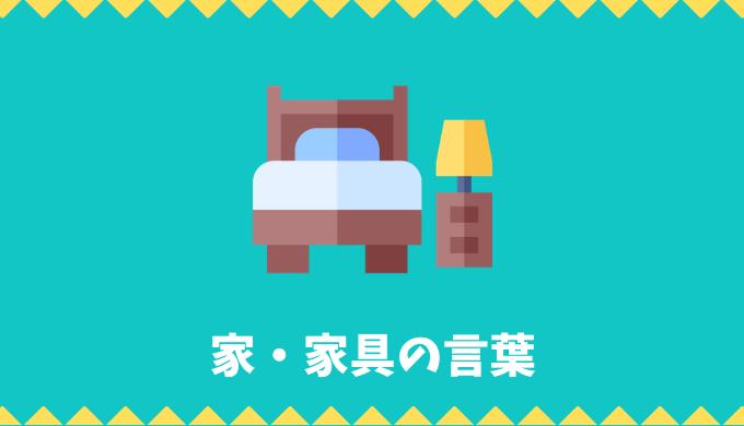 【日本語語彙】家・家具の言葉リスト