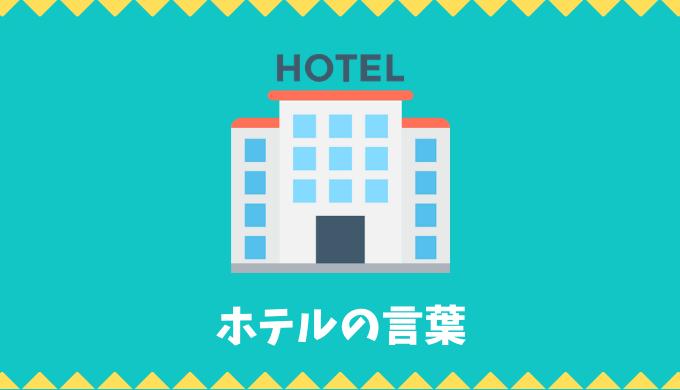 ホテルの言葉リスト