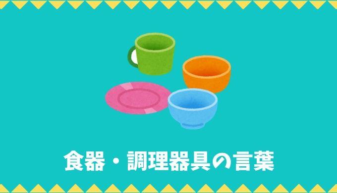 【日本語語彙】食器・調理器具の言葉リスト