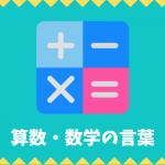 【日本語語彙】算数・数学の言葉リスト