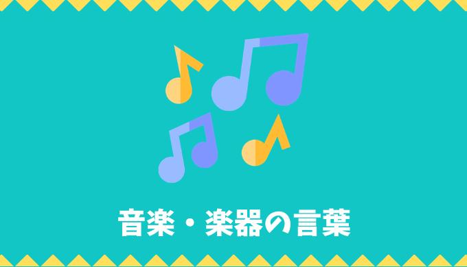 【日本語語彙】音楽・楽器の言葉リスト