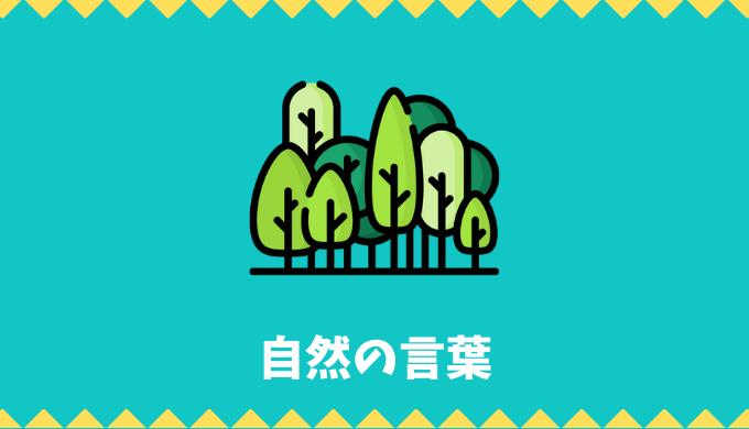 【日本語語彙】自然の言葉リスト