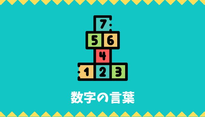 【日本語語彙】数字の言葉リスト