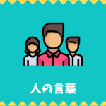 【日本語語彙】「人」の言葉リスト