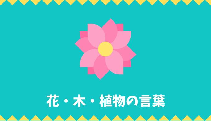 【日本語語彙】花・木・植物の言葉リスト