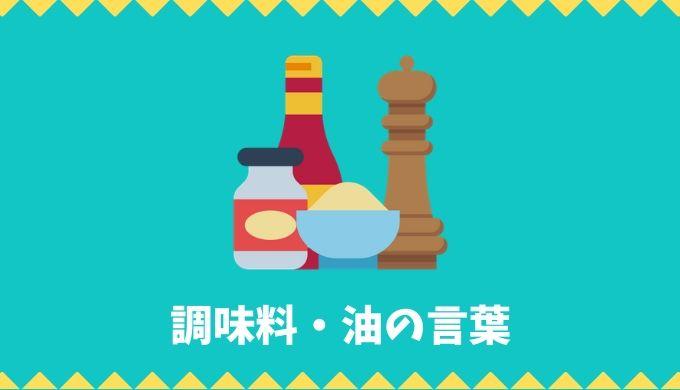 【日本語語彙】調味料・油の言葉リスト