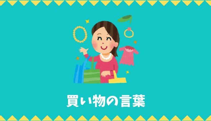 【日本語語彙】買い物の言葉リスト