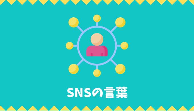 【日本語語彙】SNSの言葉リスト