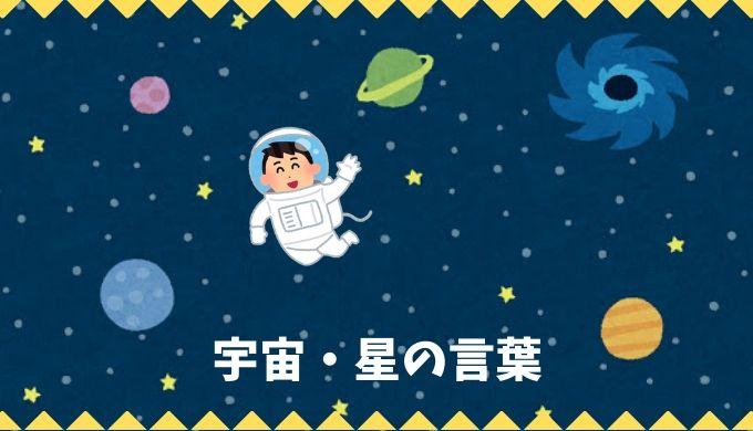 【日本語語彙】宇宙・星の言葉リスト